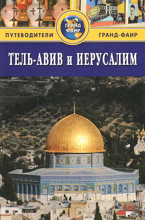 Сью Брайант Тель-Авив и Иерусалим. Путеводитель путеводитель иерусалим