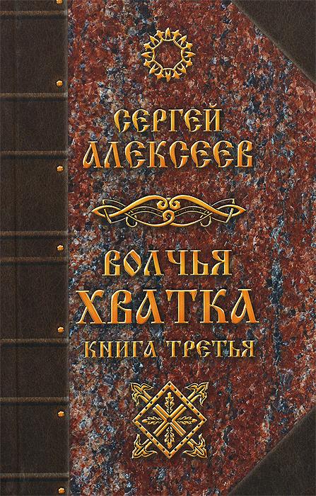 Сергей Алексеев Волчья хватка. Книга 3