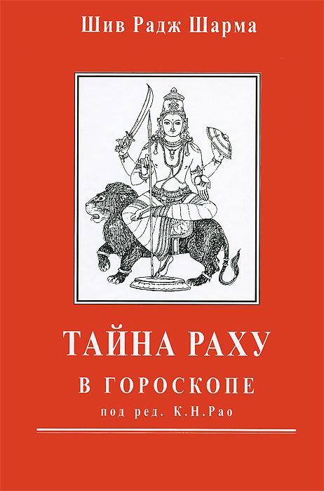 Шив Радж Шарма Тайна Раху в гороскопе барнеби радж