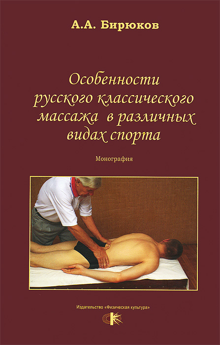 А. А. Бирюков Особенности русского классического массажа в различных видах спорта