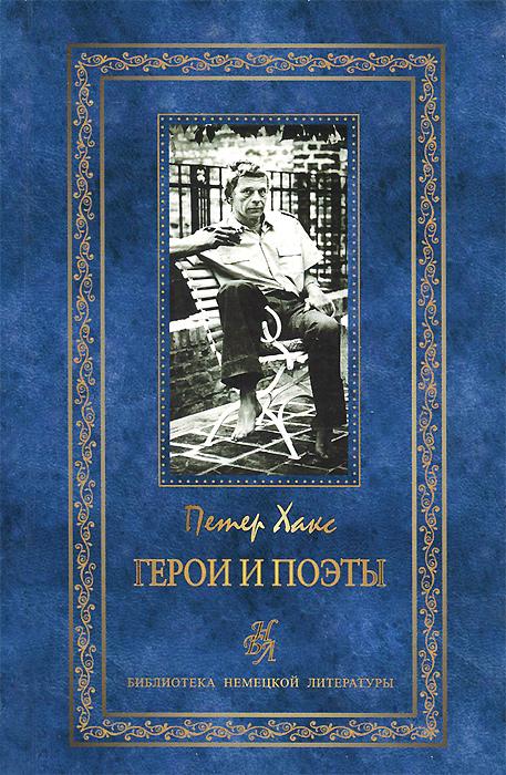 Петер Хакс Герои и поэты