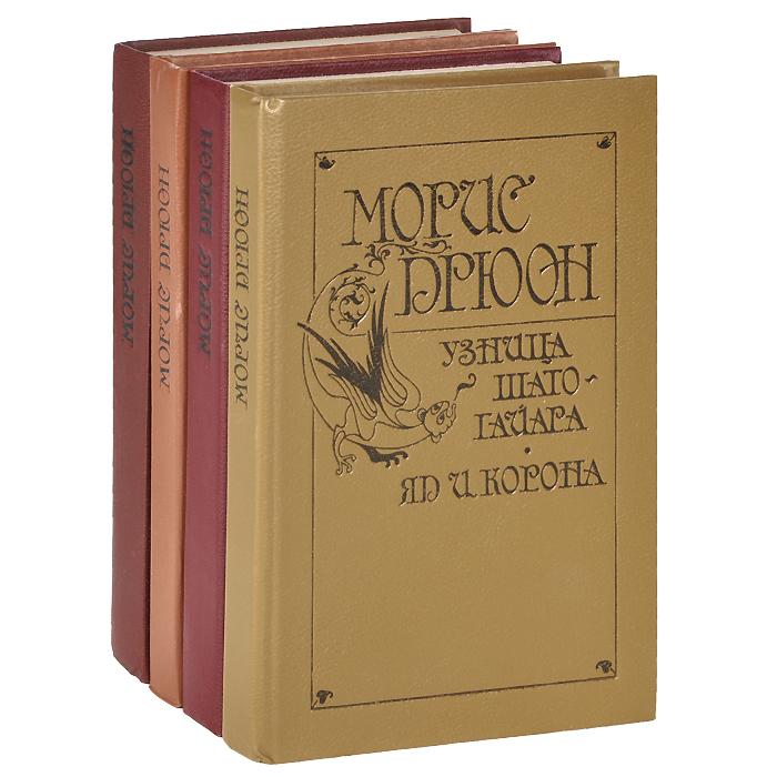 Морис Дрюон Морис Дрюон (комплект из 4 книг) морис симашко колокол