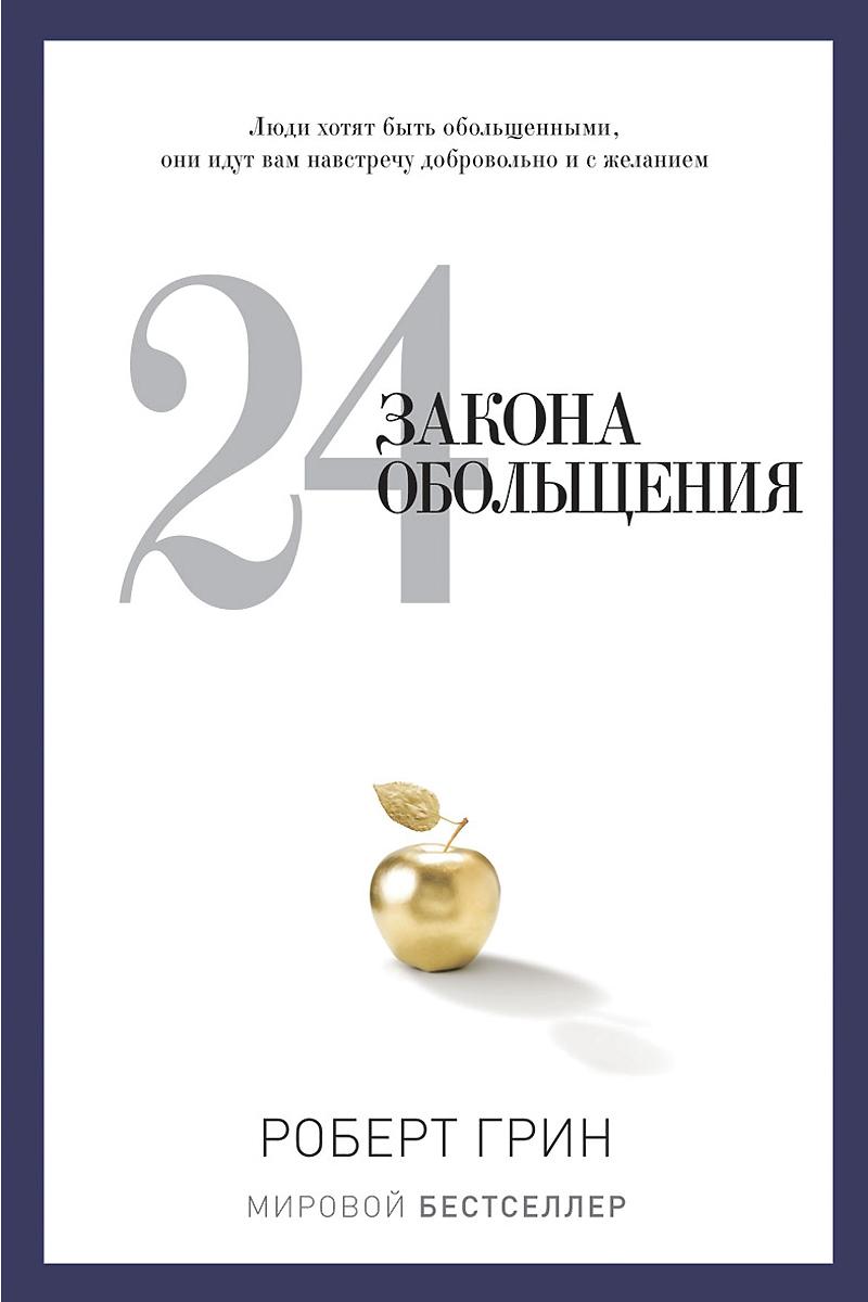 Роберт Грин. 24 закона обольщения