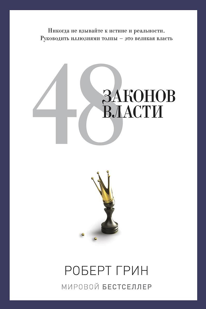 48законов власти Власть - это продуманная борьба...