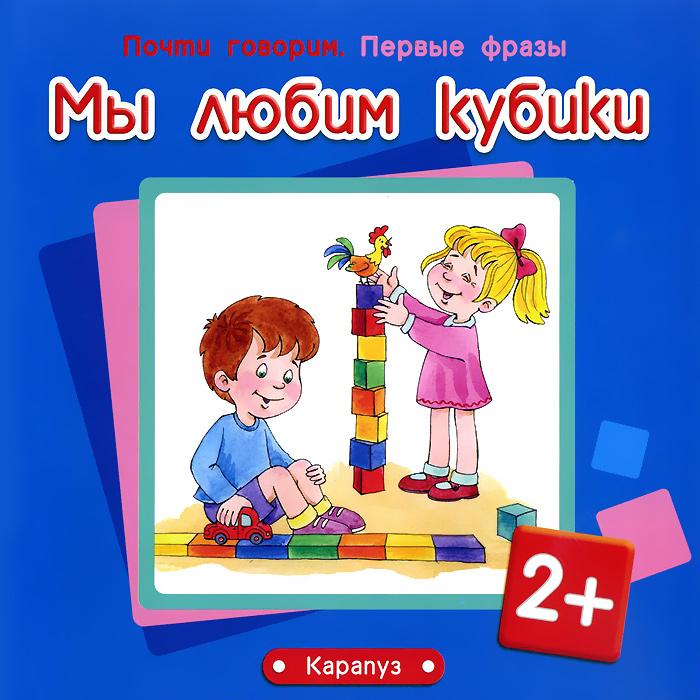 С. Н. Савушкин, Г. А. Фролова Мы любим кубики