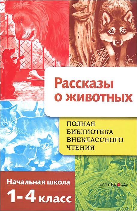 Рассказы о животных. 1-4 класс рассказы о святителе нектарии