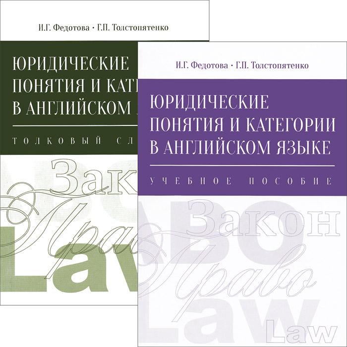 И. Г. Федотова, Г. П. Толстопятенко Юридические понятия и категории в английском языке (комплект из 2 книг) г г цейтен история математики комплект из 2 книг
