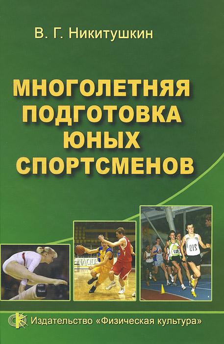 В. Г. Никитушкин Многолетняя подготовка юных спортсменов