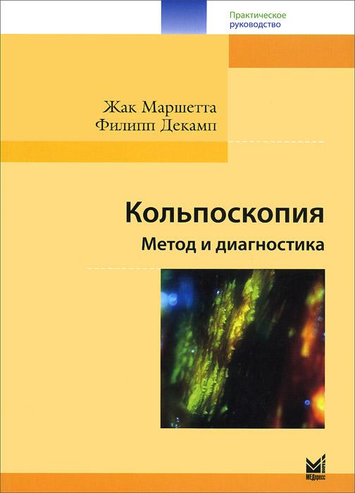 Жак Маршетта, Филипп Декамп Кольпоскопия. Метод и диагностика. Практическое руководство