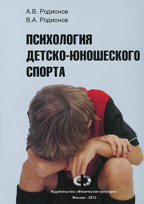 А. В. Родионов, В. А. Родионов Психология детско-юношеского спорта