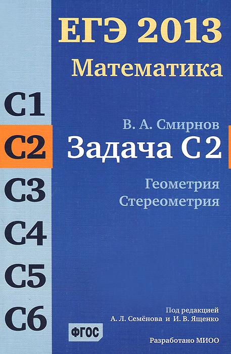 В. А. Смирнов ЕГЭ 2013. Математика. Задача С2. Геометрия. Стереометрия