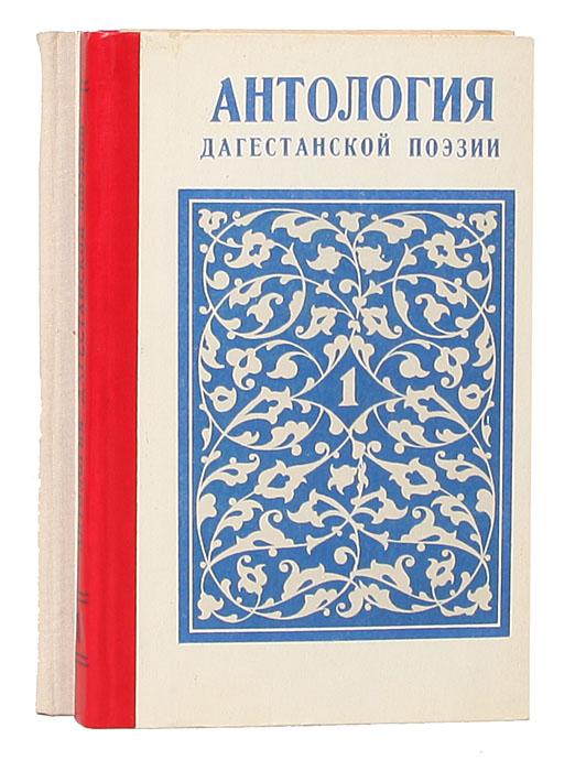 Антология дагестанской поэзии (комплект из 2 книг)