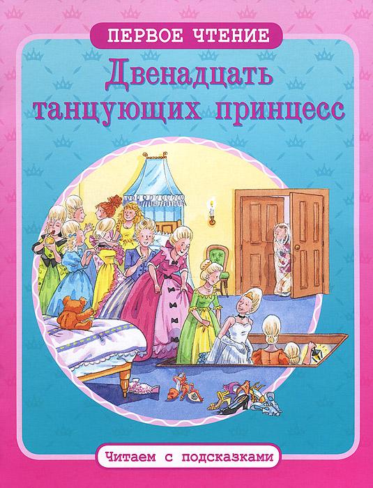 Братья Гримм Двенадцать танцующих принцесс