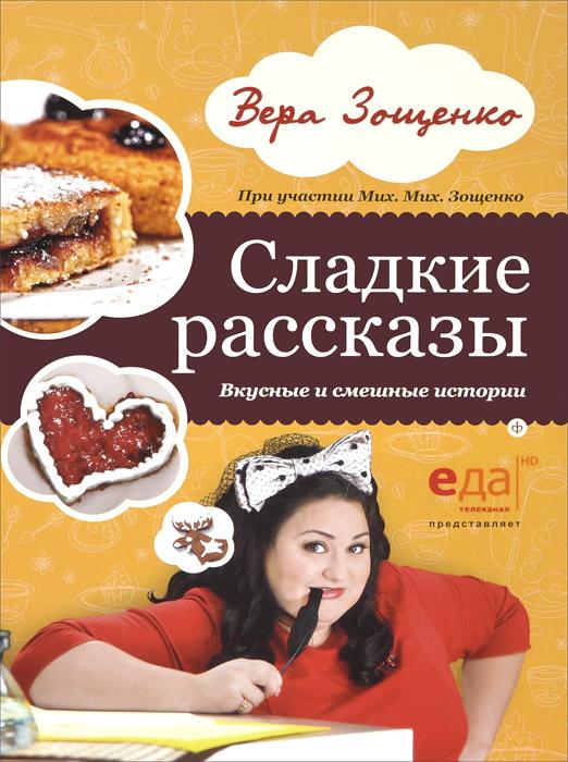 Вера Зощенко Сладкие рассказы. Вкусные и смешные истории