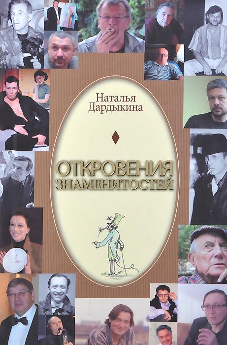 Наталья Александровна Дардыкина Откровения знаменитостей цена
