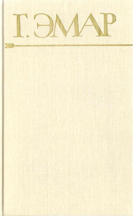 Г. Эмар Г. Эмар. Собрание сочинений в 25 томах. Том 4. Чистое сердце. Флибустьеры стоимость