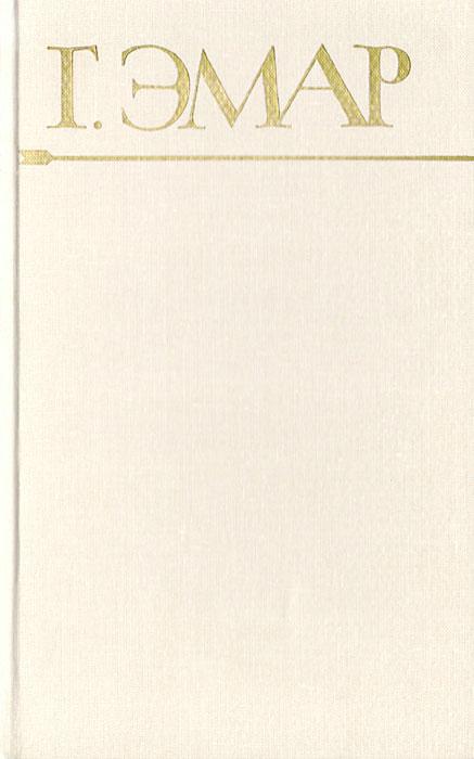 Г. Эмар Г. Эмар. Собрание сочинений в 25 томах. Том 7. Авантюристы. Морские цыгане стоимость