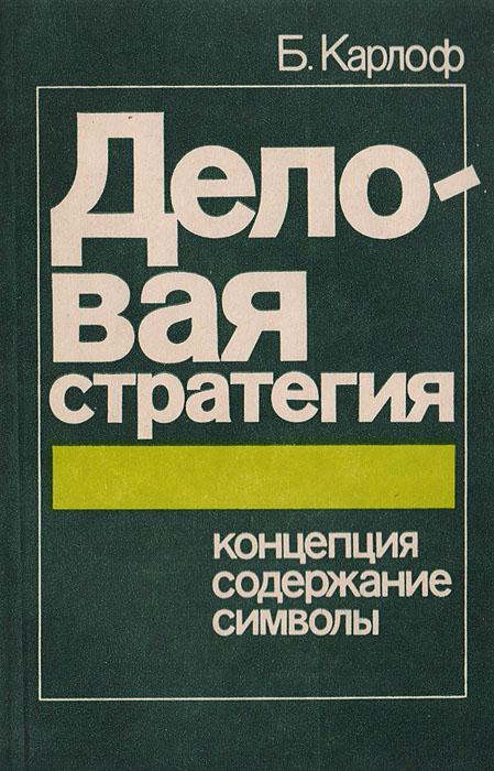 Б. Карлоф Деловая стратегия: Концепция. Содержание. Символы