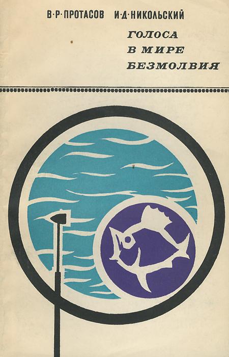 Голоса в мире безмолвия Что означают голоса рыб, являются ли...