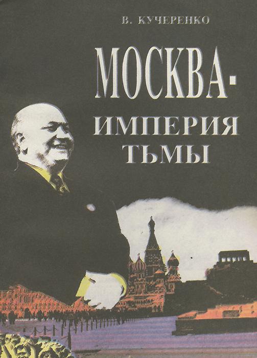 Владимир Кучеренко Москва - империя тьмы