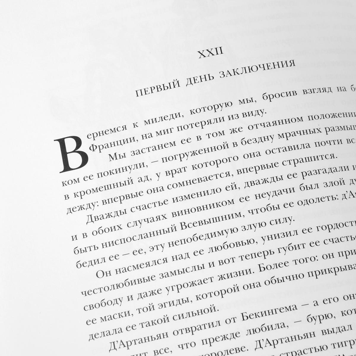 Три мушкетера (комплект из 2 книг). Александр Дюма