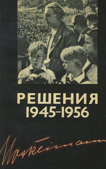 Макс Рейман Решения 1945-1956