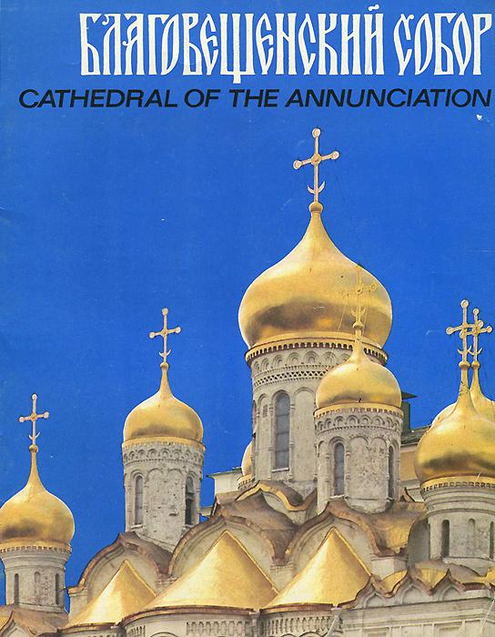 Н. Бадулина Благовещенский собор / Cathedral of the Annunciation the annunciation 10124