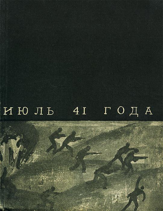 Григорий Бакланов Июль 41 года цена в Москве и Питере