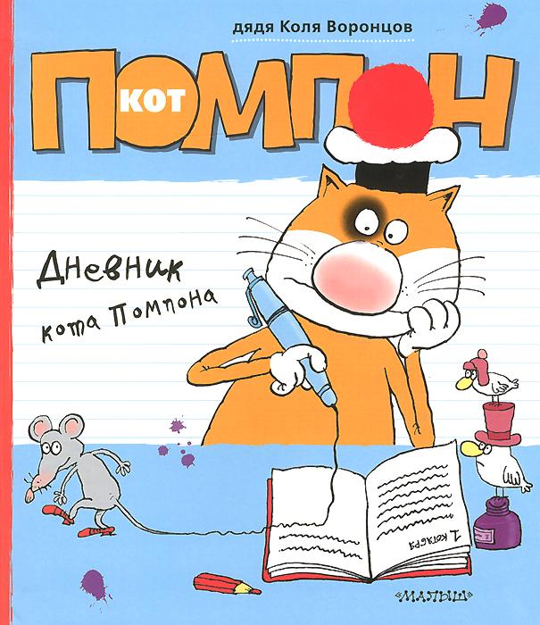 дядя Коля Воронцов Дневник кота Помпона