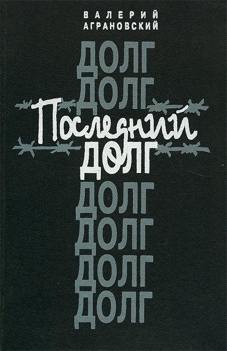 Валерий Аграновский Последний долг