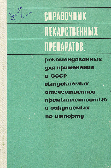 Справочник лекарственных препаратов, рекомендованных для применения в СССР, выпускаемых отечественной промышленностью и закупаемых по импорту