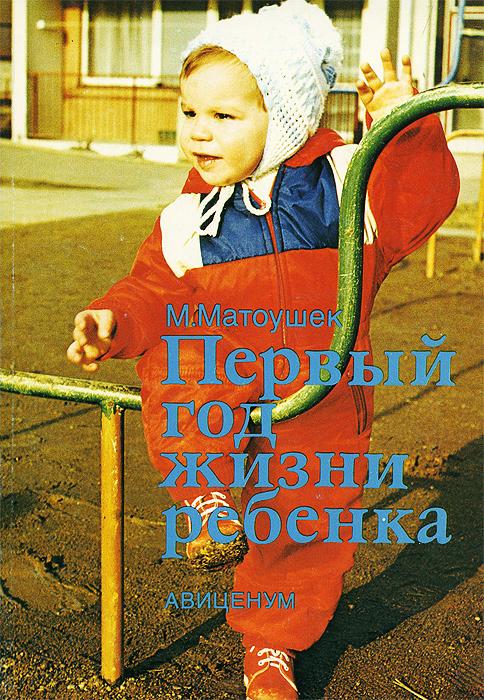 М. Матоушек Первый год жизни ребенка