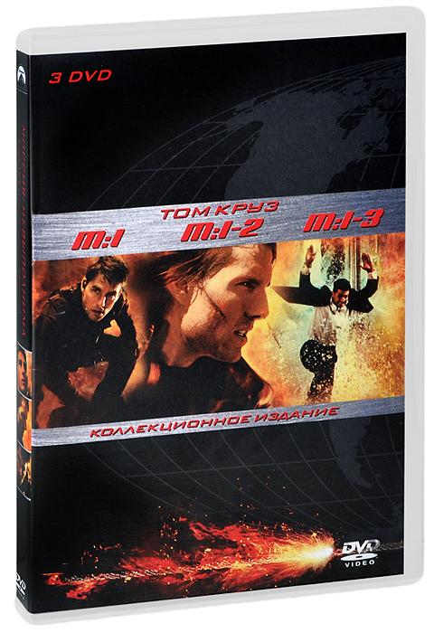 Миссия: Невыполнима / Миссия: Невыполнима 2 / Миссия: Невыполнима 3: Коллекционное издание (3 DVD) миссия невыполнима миссия невыполнима 2 миссия невыполнима 3 коллекционное издание 3 dvd