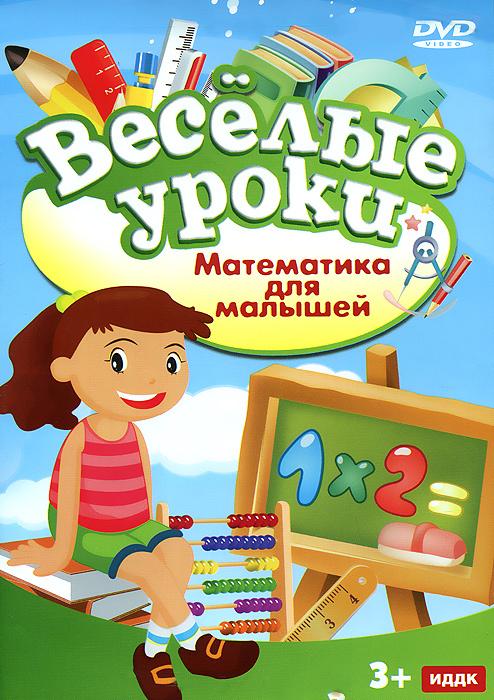 Веселые уроки: Математика для малышей