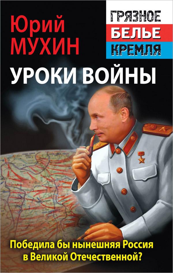 Юрий Мухин Победила бы современная Россия в Великой Отечественной войне?