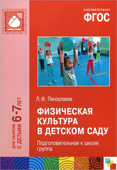 Л. И. Пензулаева Физическая культура в детском саду. Подготовительная к школе группа пензулаева л физическая культура в детском саду средняя группа