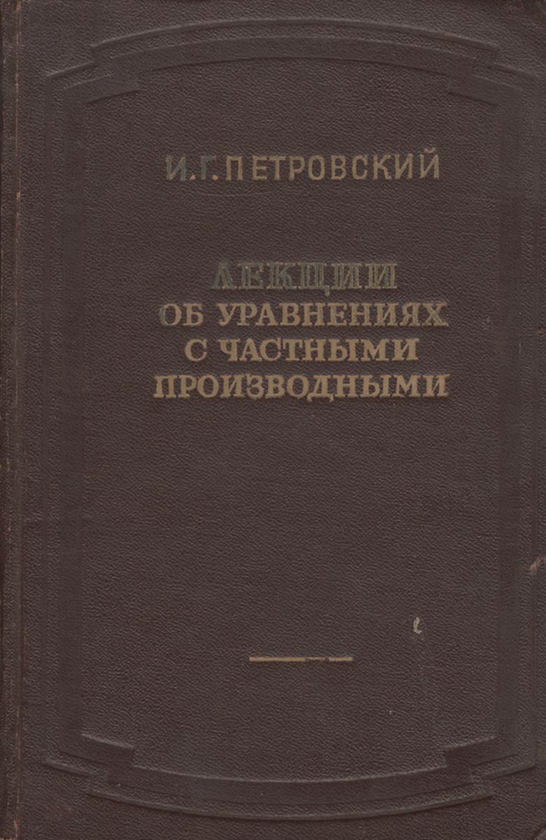 И. Г. Петровский Лекции об уравнениях с частными производными цены онлайн