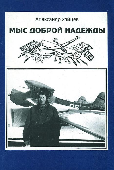 Александр Зайцев Мыс Доброй Надежды