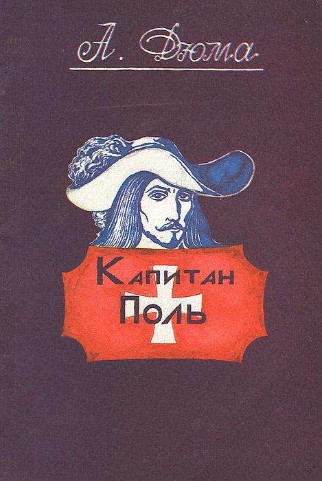 А. Дюма Капитан Поль