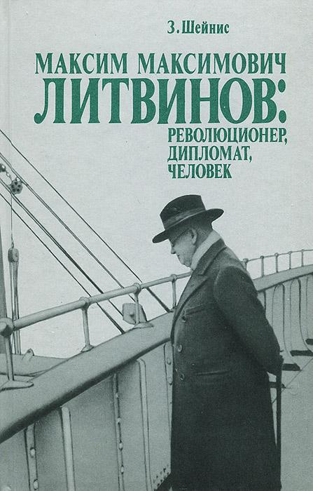 З. Шейнис Максим Максимович Литвинов: революционер, дипломат, человек
