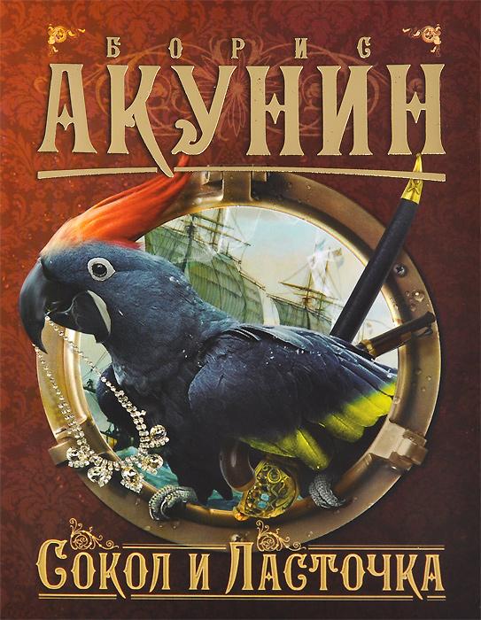 Борис Акунин Сокол и Ласточка б пономарев путь к сверхразумный или таинственное без тайн в плену у волшебников