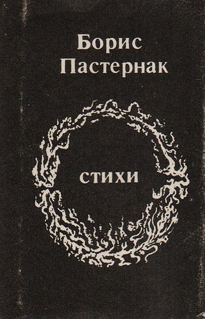 Борис Пастернак Борис Пастернак. Стихи (миниатюрное издание)