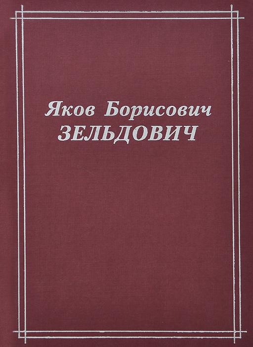 цена на С. Герштейн,Р. Сюняев,Яков Зельдович Яков Борисович Зельдович