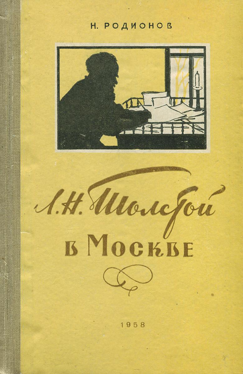 Н. Родионов Л. Н. Толстой в Москве