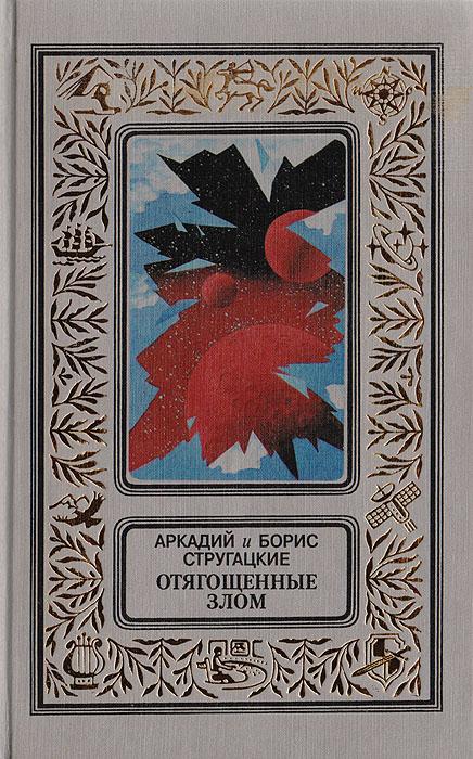 Аркадий и Борис Стругацкие Отягощенные злом