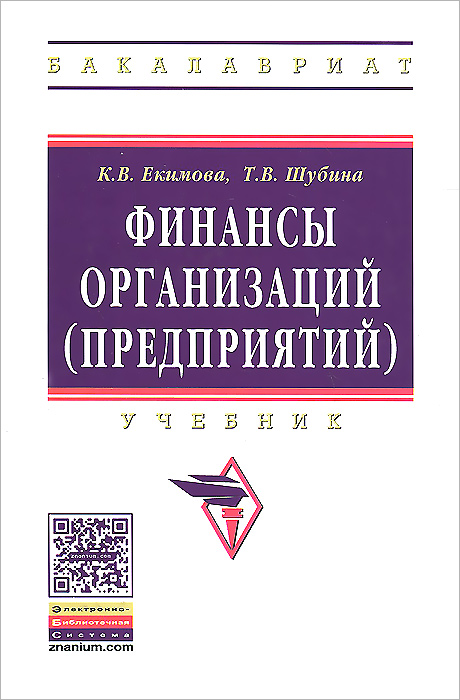 К. В. Екимова, Т. В. Шубина Финансы организаций (предприятий). Учебник