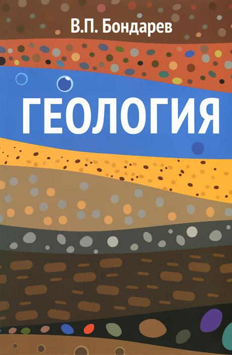 В. П. Бондарев Геология. Учебное пособие