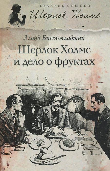 Ллойд Биггл-младший Шерлок Холмс и дело о фруктах
