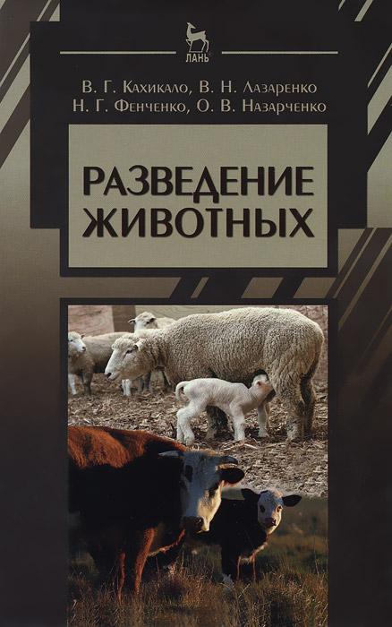 В. Г. Кахикало, В. Н. Лазаренко, Н. Г. Фенченко, О. В. Назарченко Разведение животных. Учебник