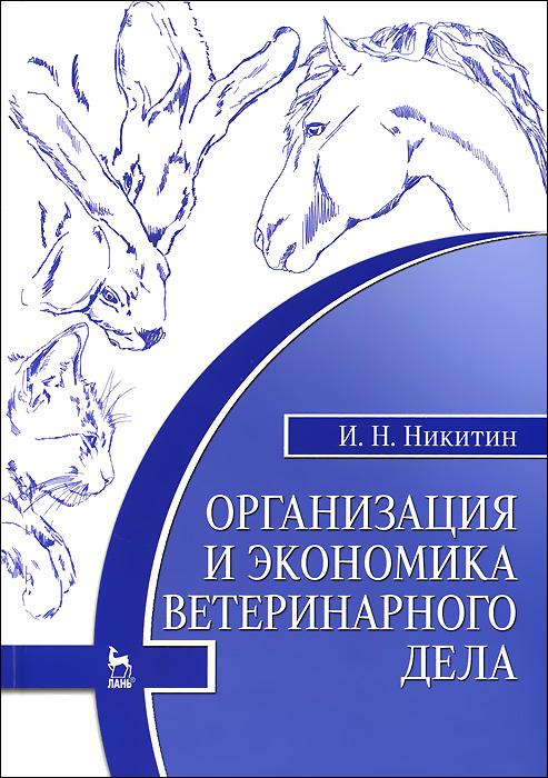 И. Н. Никитин Организация и экономика ветеринарного дела. Учебник
